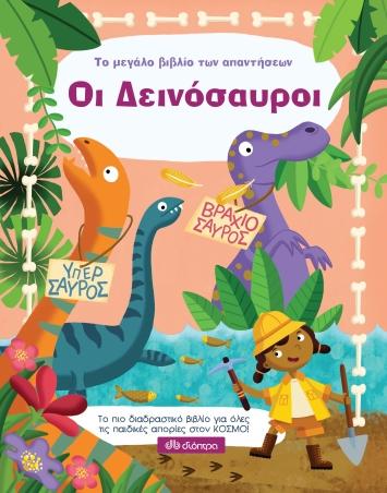 Το μεγάλο βιβλίο των απαντήσεων: Οι δεινόσαυροι