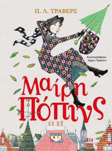 Μαίρη Πόπινς (συλλεκτική έκδοση)