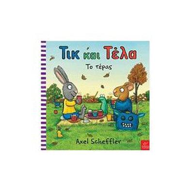 Τικ και Τέλα: Το τέρας