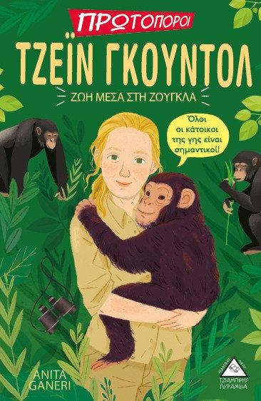 Τζέιν Γκουντολ: Ζωή μέσα στη ζούγκλα
