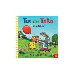 Τικ και Τέλα: Το μπαλόνι