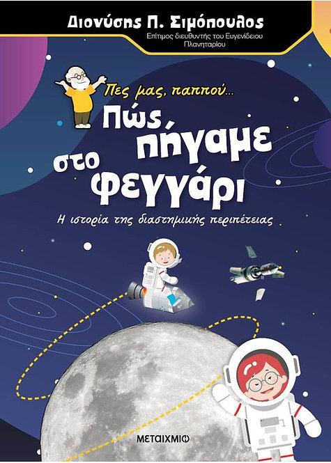 Πες μας, παππού… Πώς πήγαμε στο φεγγάρι
