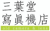 三葉堂寫眞機店