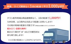配送バナー2_edited-2