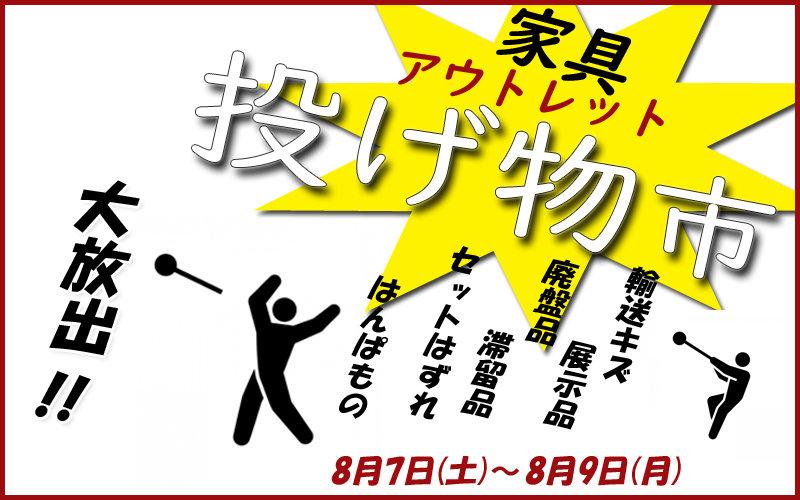 21.8.7-投げ物市バナー.jpg