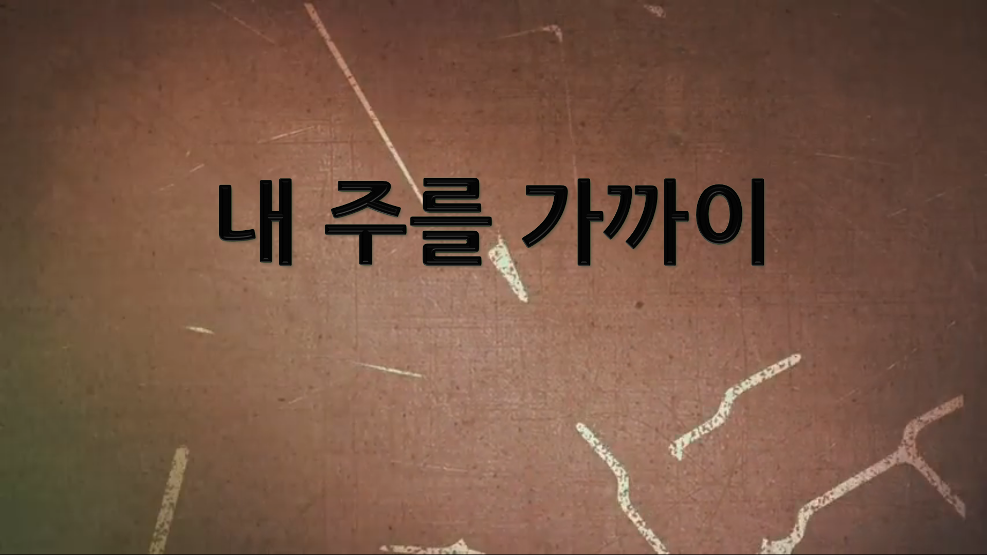 내 주를 가까이 Youtube video thumbnail.png
