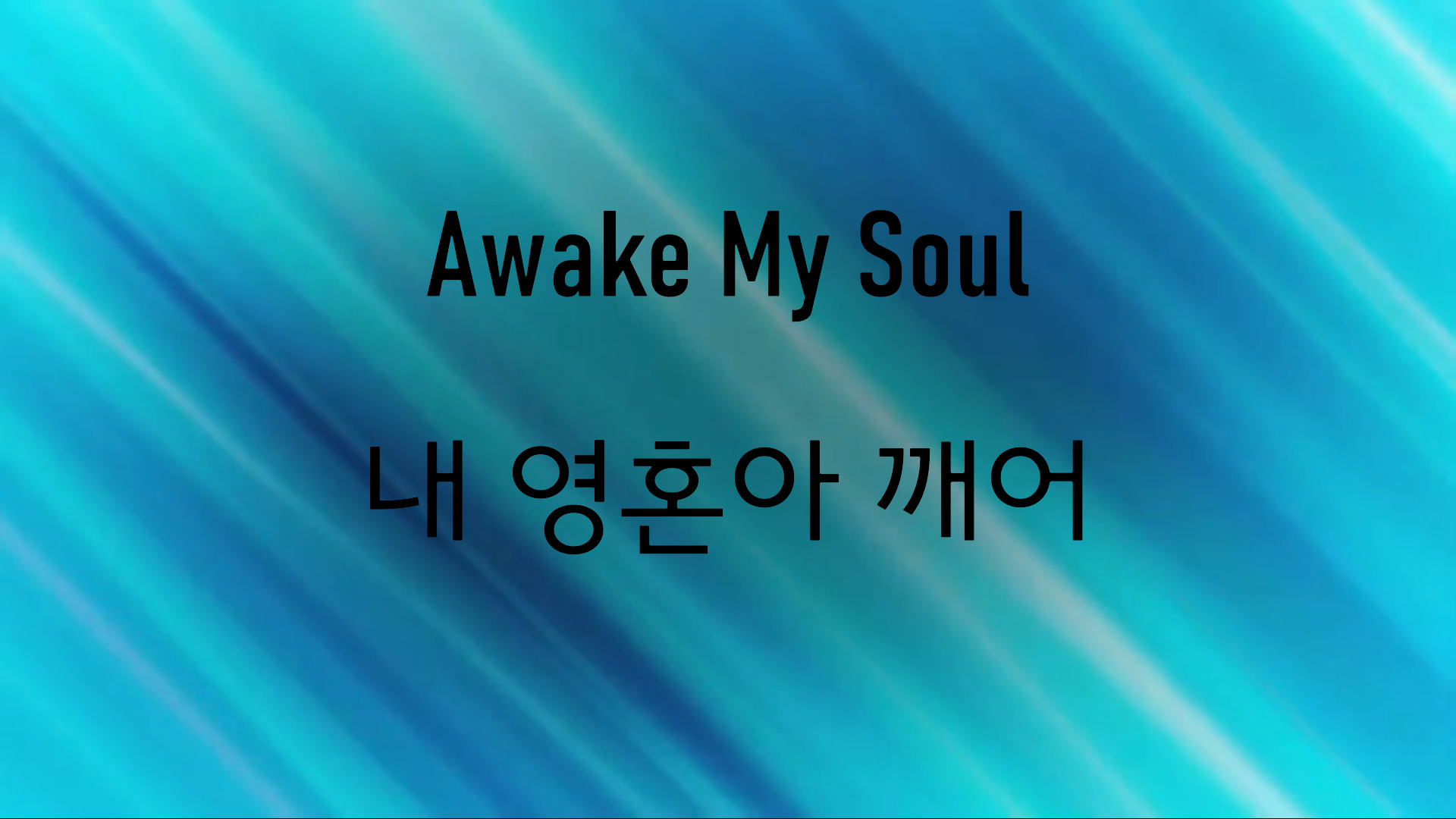 Awake My Soul/내 영혼아 깨어 Youtube video thu