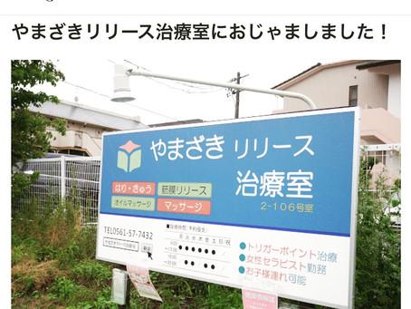nagakuruのニュースに記載されました
