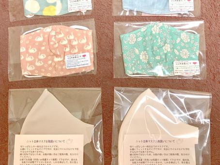 マスク & あずきアイピロー 販売