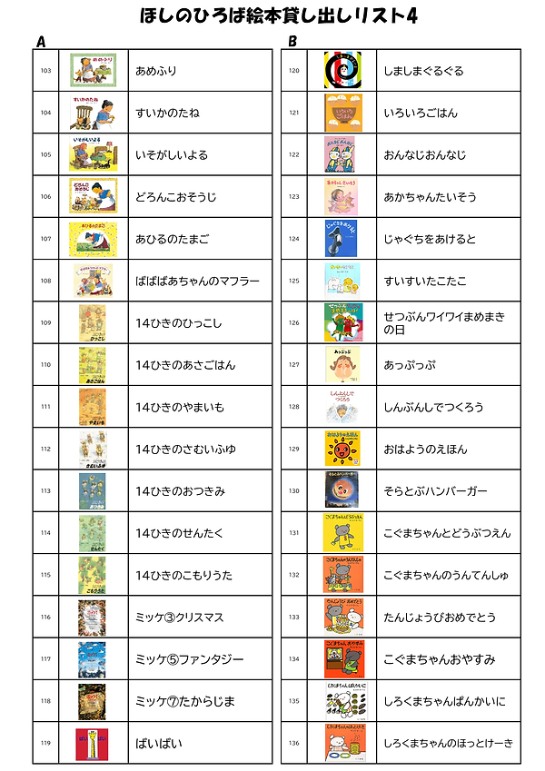 PNG【リスト】絵本-004.png