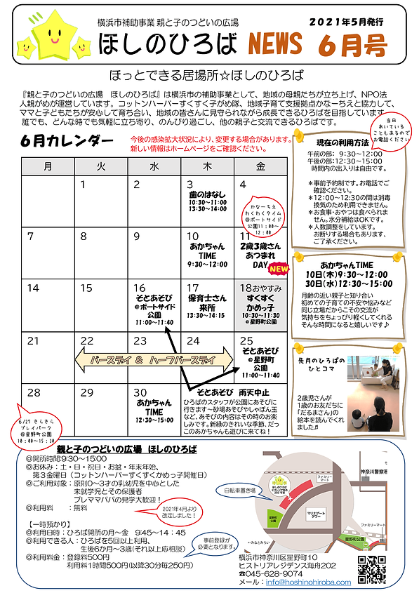 HP用 カレンダー表.png