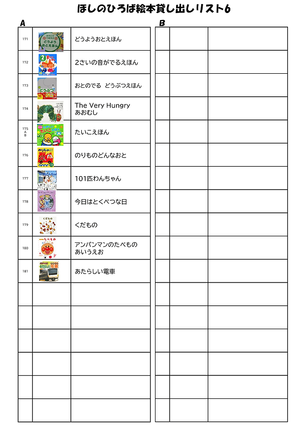 PNG【リスト】絵本-006.png