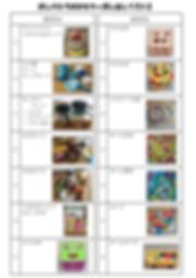PNG【リスト】おもちゃ-002.png
