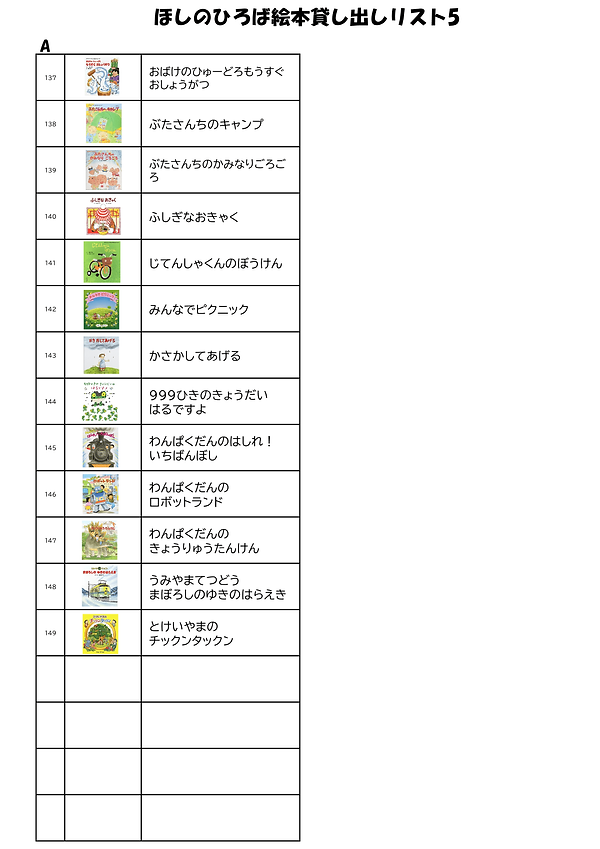 PNG【リスト】絵本-005.png