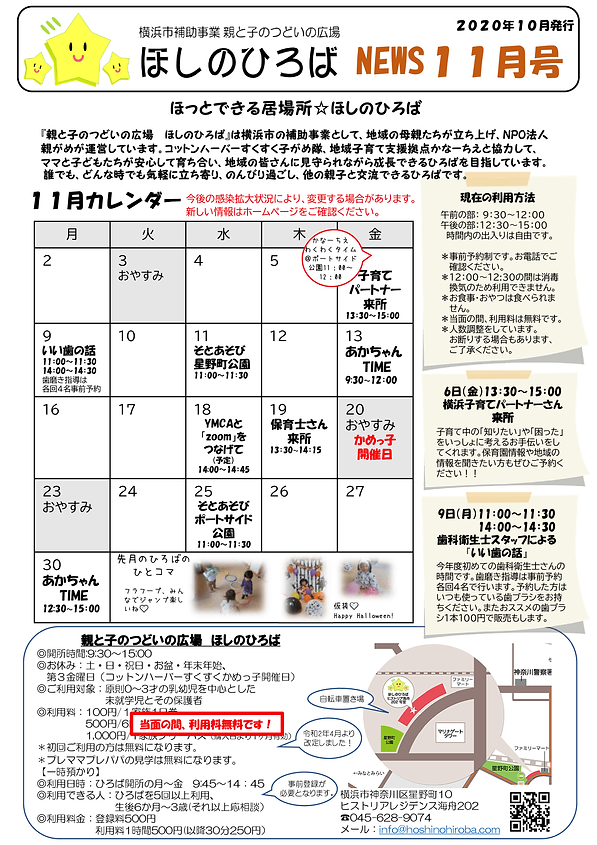 Microsoft PowerPoint - 2020年11月号-001.png