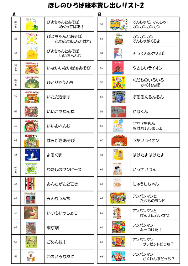 PNG【リスト】絵本-002.png