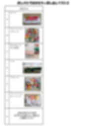 Microsoft PowerPoint - 【リスト】おもちゃ.png