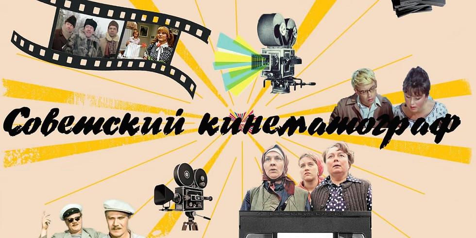 Викторина. Советский кинематограф