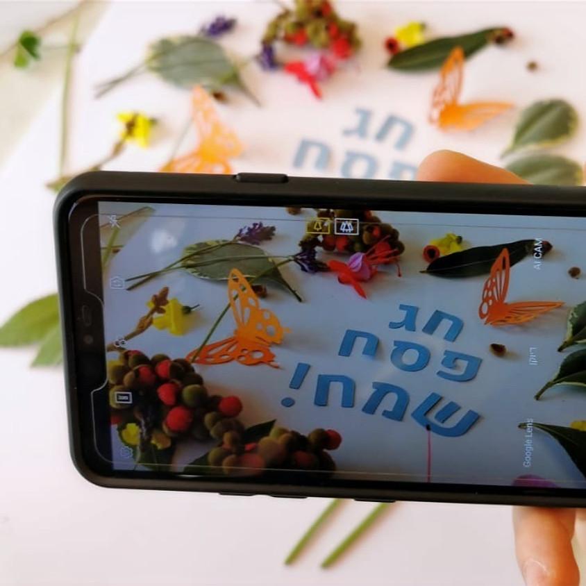 סדנת סטופמושן - ברכה באנימציה לפסח - נדחה