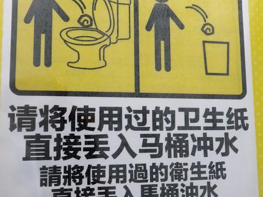 日本の公衆トイレ
