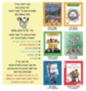 כל הספרים של למור מרץ 2020.JPG