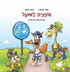 כריכת הסיפור אופניים לשועל