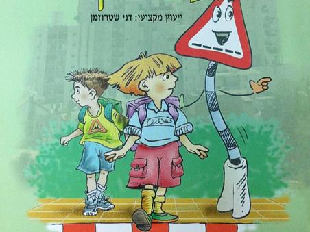בצעד שקול ספר לימוד בבטיחות וזהירות בדרכים לכיתות ב-ג בהוצאת לֶמוּר