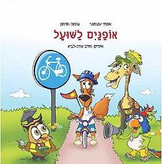 אופניים לשועל אסתי עצמוני