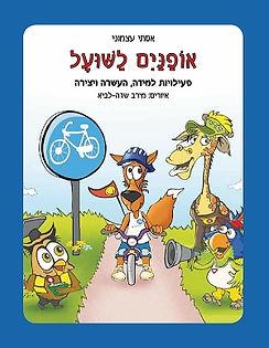 אופניים לשועל כריכת חוברת עבודה