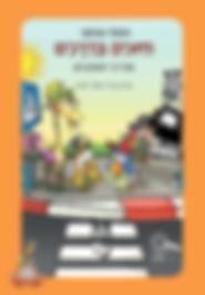 """מדריך למחנכים לסדרת חיוכים בדרכים, הסדרה מאושרת ע""""י משרד החינוך והרשות הלאומית"""