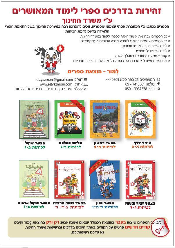 מידע על כל ספרי הלימוד בבטיחות בדרכים