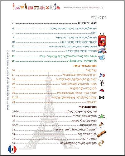 תוכן עניינים חוברת צרפת.JPG