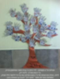 עץ הזהב לידור דיין.JPG