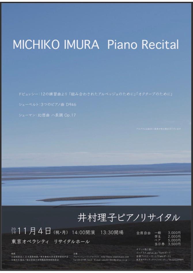 11月4日 ピアノリサイタル