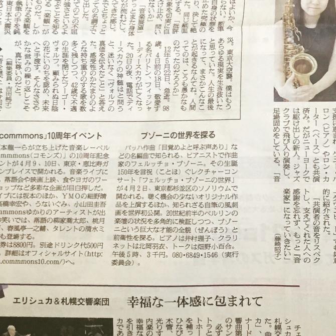 ブゾーニ東京公演(朝日新聞夕刊文化欄)