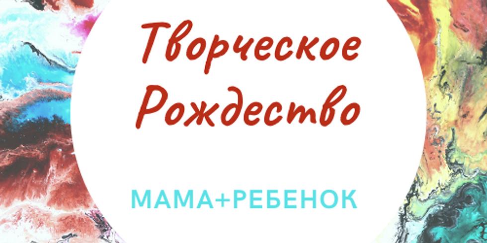 "Мама+ребенок ""Творческое Рождество"""