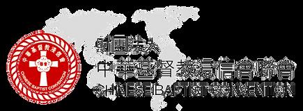 CBC logo_v2.png