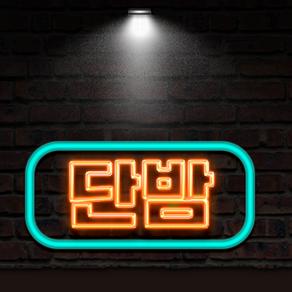 먹튀사이트 단밤먹튀 yy-uu.com먹튀 단방검증