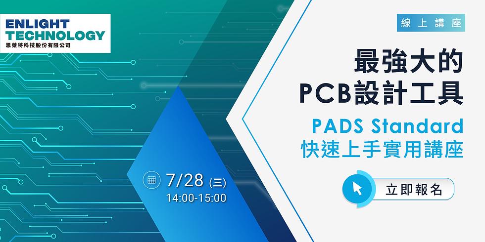 最強大的PCB設計工具   PADS Standard快速上手實用講座