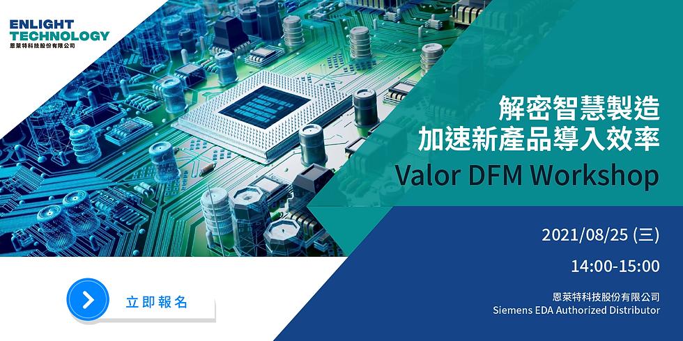 解密智慧製造加速新產品導入效率 – Valor DFM Workshop