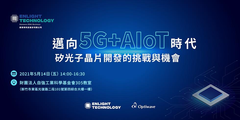 【免費報名】邁向5G+AIoT時代-矽光子晶片開發的挑戰與機會