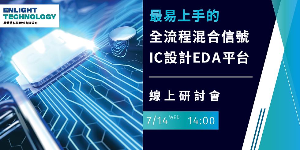 最易上手的全流程混合信號 IC 設計 EDA 平台
