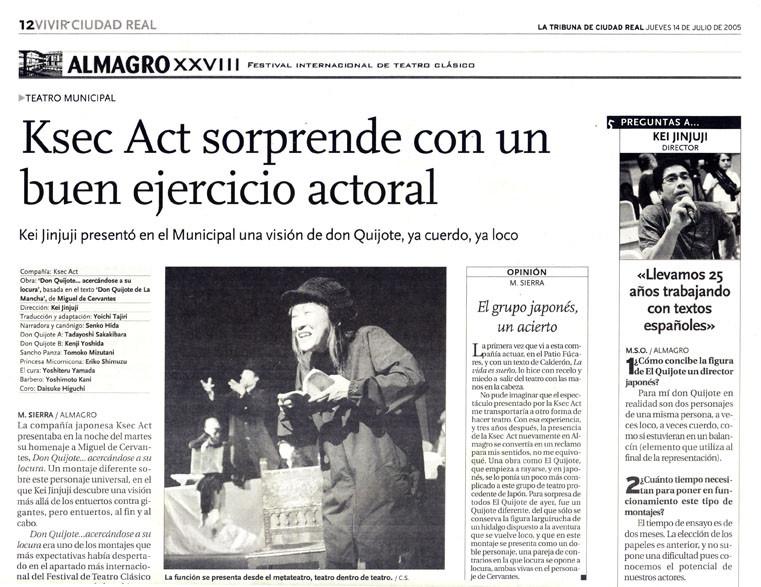 スペイン ラ・トゥリブナル・デ・シウダッド・レアル紙 2005年7月14日