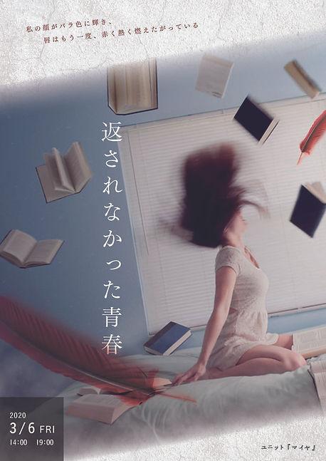 返されなかった青春_オモテ1026.jpg