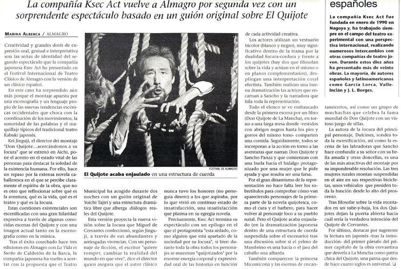 スペイン ランサ紙 2005年7月14日 掲載