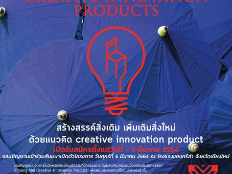 กิจกรรมยกระดับผลิตภัณฑ์ด้วยนวัตกรรมเชิงสร้างสรรค์ (Chiang Mai Creative Innovation Product)