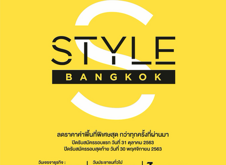เปิดรับสมัครเข้าร่วมงานแสดงสินค้า STYLE Bangkok มีนาคม 2564
