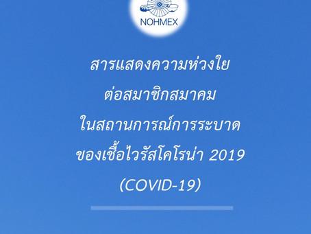 สารแสดงความห่วงใยต่อสมาชิกสมาคมในสถานการณ์การระบาดของเชื้อไวรัสโคโรน่า 2019 (COVID-19)