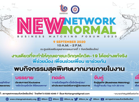"""New Network New Normal"" business matching forum 2020"