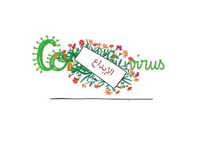 "COCO VIRUS ""الإبداع"""